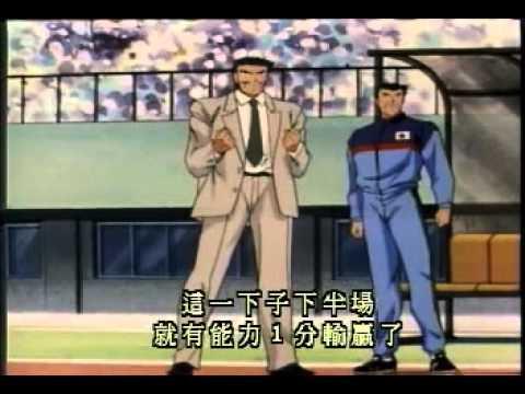 粵語足球小將世青篇第41集PART 1