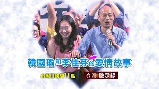 台灣啟示錄 全集20181202 賣菜郎當選市長第一週/韓國瑜和李佳芬的愛情故事/被政治耽擱的搞笑藝人