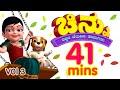Chinnu Kannada Rhymes For Children Vol 3 mp3