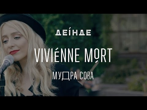 Vivienne Mort — Мудра сова   ДЕІНДЕ #4