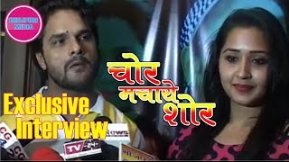 Chor Machaye Shor Bhojpuri Movie II Interivew II Khesari Lal Yadav,  Kajal Raghwani