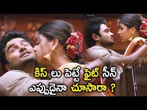 కిస్ లు పెట్టే ఫైట్ సీన్ ఎప్పుడైనా చూసారా ? Latest Telugu Movie Scenes
