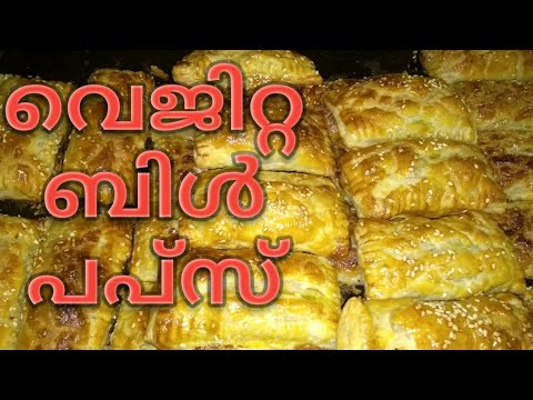 How to make vegetable puffs in Malayalam