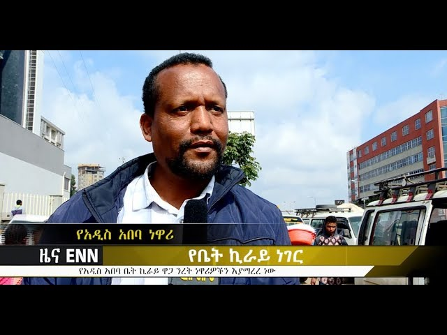 Latest Ethiopian News - ENN News August 26
