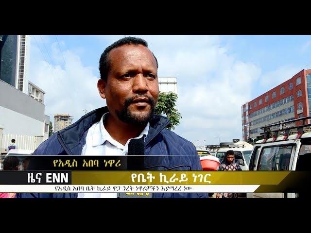 Latest Ethiopian News - ENN News August 26