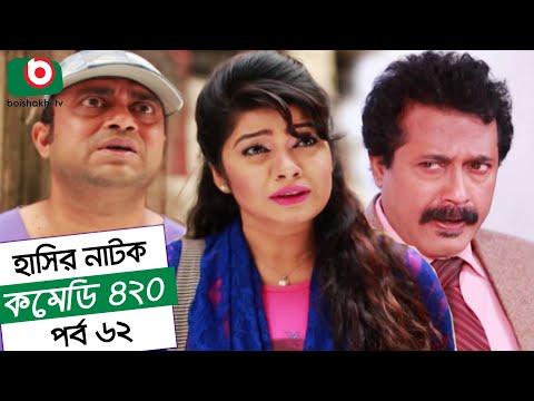 Dom Fatano Hashir Natok - Comedy 420 | EP - 62 | Mir Sabbir, Ahona, Siddik