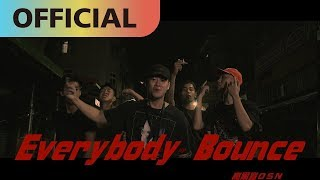 高爾宣 OSN  -【Everybody Bounce】|Official MV