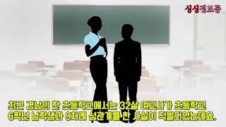 초등 여교사 6학년 제자와 성관계 성진국 일본반응