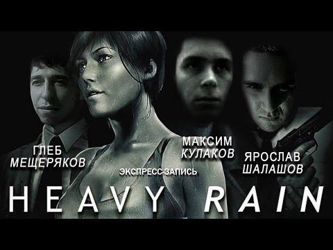 [Экспресс-запись] Heavy Rain: Природа шедевра (2010 г.)