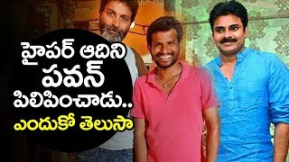 Pawan Kalyan INTERACTION with jabardasth hyper aadi | Kathi Mahesh | Filmylooks