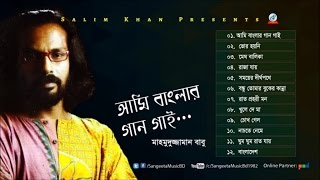Mahmuduzzaman Babu - Ami Banglar Gaan Gai   Bangla New Song   Sangeeta