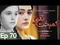Kambakht Tanno - Episode 70   Aplus - Best Pakistani Dramas