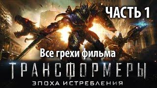 """Все грехи фильма """"Трансформеры: Эпоха истребления"""", Часть 1"""
