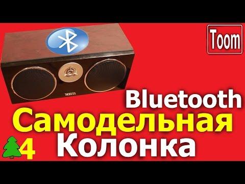 Самодельная Bluetooth колонка. Как сделать блютуз колонку своими руками? Happiness Toom.