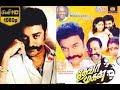 Thevar Magan [ HD ]   Tamil Super Duper Hit Full Movie  Shivaji Ganesan Kamal Hasan Gowthami Revathi