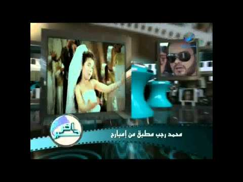 """محمد رجب """"مطبق من إمبارح"""""""
