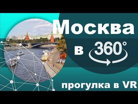 Панорамное видео 360 градусов VR 4K для очков виртуальной реальности. МОСКВА.
