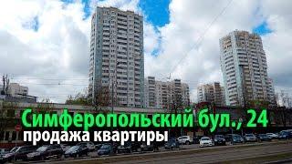 квартира симферопольский бульвар | купить квартиру зюзино | квартира метро севастопольская | 54200
