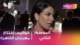 Trending في كواليس حفل افتتاح مهرجان القاهرة السينمائي  الدولي في دورته الـ40