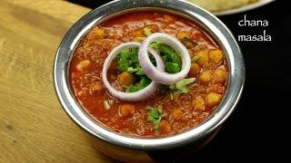 download lagu Channa Masala Recipe  Punjabi Chole Masala Recipe gratis