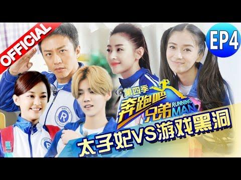 【FULL】《奔跑吧兄弟4》第4期 完整版:太子妃VS游戏黑洞 Running Man China S4EP4 20160506 [浙江卫视官方超清1080P]