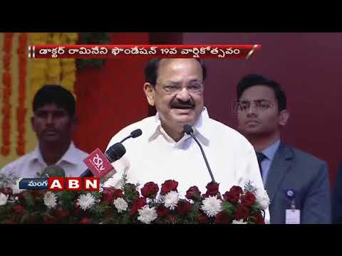 Vice President Venkaiah naidu Speech At Dr ramineni Foundation 19th Anniversary Celebrations