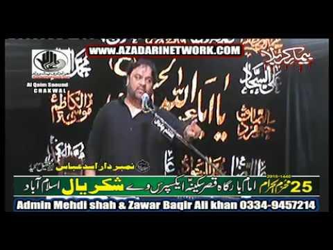Shaukat Raza Shaukat || Majlis 25 Muharram 2018 Shakrial Islamabad ||