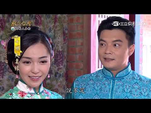 台劇-戲說台灣-七世夫妻緣-EP 02
