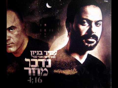 עמיר בניון ואבי עברי נדבר מחר Amir Benayoun