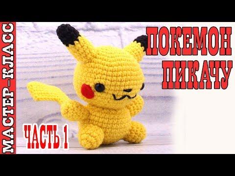 Игрушка амигуруми Покемон ПИКАЧУ pokemon GO. Видео Мастер класс Pikachu #Урок 17 часть 1