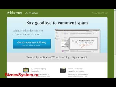 Как настроить плагин Akismet - защита блога от спама