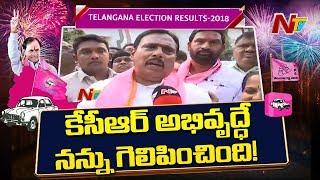 Danam Nagender Face To Face Over His Winning In Telangana Polls - NTV - netivaarthalu.com