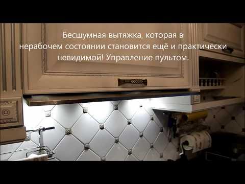 Кухня в итальянском стиле. Бесшумная вытяжка.