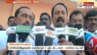 Monthly 2 new schemes will be implemented in School Education: Sengottaiyan   Polimer News