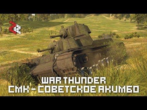 СМК - СОВЕТСКОЕ АКИМБО | WAR THUNDER
