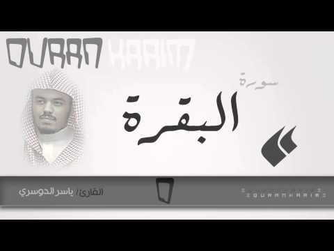 سورة البقرة - القارئ- ياسر الدوسري | Quran Karim video
