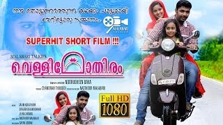 Vellimothiram- Saleem Kodathoor- Superhit Short Film- By Malabari Talkies