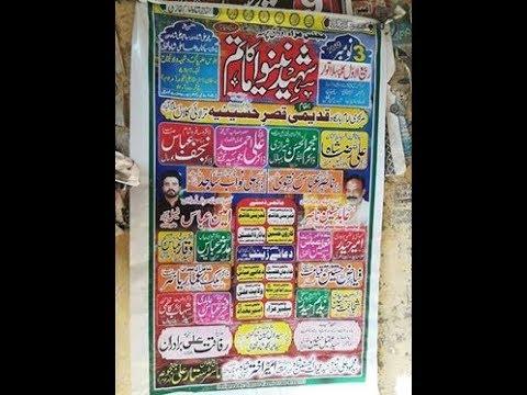 Live Majlis AZa 3 rabi awal Markazi imam bargah Kadeemi Qasry Husaini Tarlai kalan Islamabad 2019