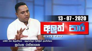 Aluth Para - Suranga Rathnayake | 13 - 07 - 2020 | Siyatha TV