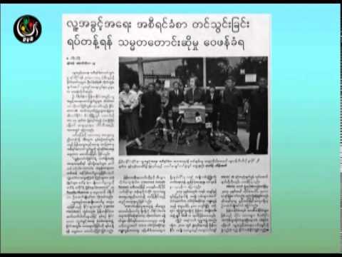 DVB -20-10-2014 သတင္းစာေပၚကဖတ္စရာမ်ား အပုိင္း(၁)