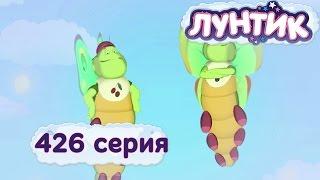 Лунтик - 426 серия. Бабочки бывают разными