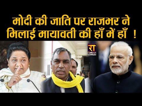 मोदी की जाति पर Om Prakash Rajbhar ने मिलाई Mayawati की हाँ में हाँ | The Rajneeti