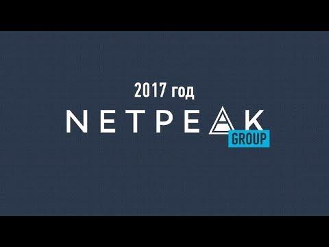2017 год в Netpeak Group