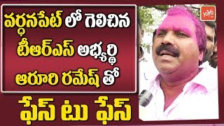 Wardhanapet TRS Leader Aroori Ramesh Interview After Victory | Telangana Elections