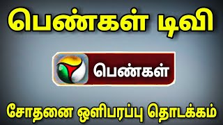 PENGAL TV new Tamil channel launch || for Tamil || TECH TV TAMIL