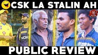 Murali Vijayக்கு ஒரு Chance கொடுக்கலாம் | CSK Vs KKR | Public Review With http://festyy.com/wXTvtSPraveenKS | http://festyy.com/wXTvtSNettv4u