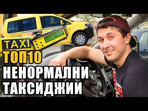 Топ 10 Откачени таксиметрови шофьори