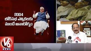 Vice President Venkaiah Naidu Pays Condolences To Former PM Atal Bihari Vajpayee