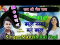 Shinger Manish Raj Yogi // fhone Badl Number Mat Badle // New Rajsthani Song