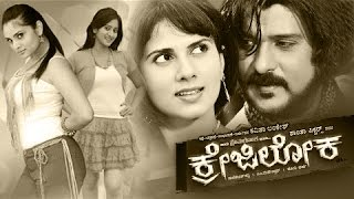 Bulbul - Crazy Loka Full Kannada Movie